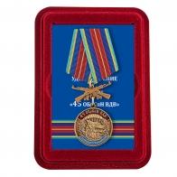 Латунная медаль 45 ОБрСпН ВДВ