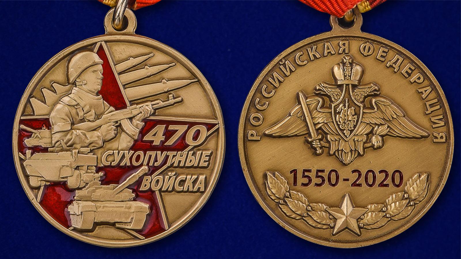 Латунная медаль 470 лет Сухопутным войскам - аверс и реверс