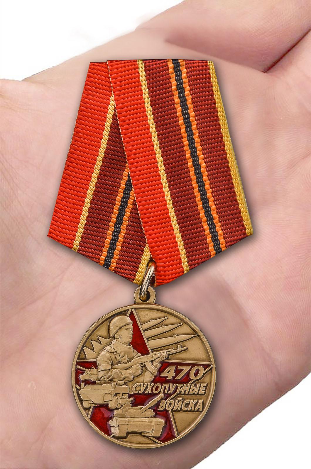 Латунная медаль 470 лет Сухопутным войскам - вид на ладони