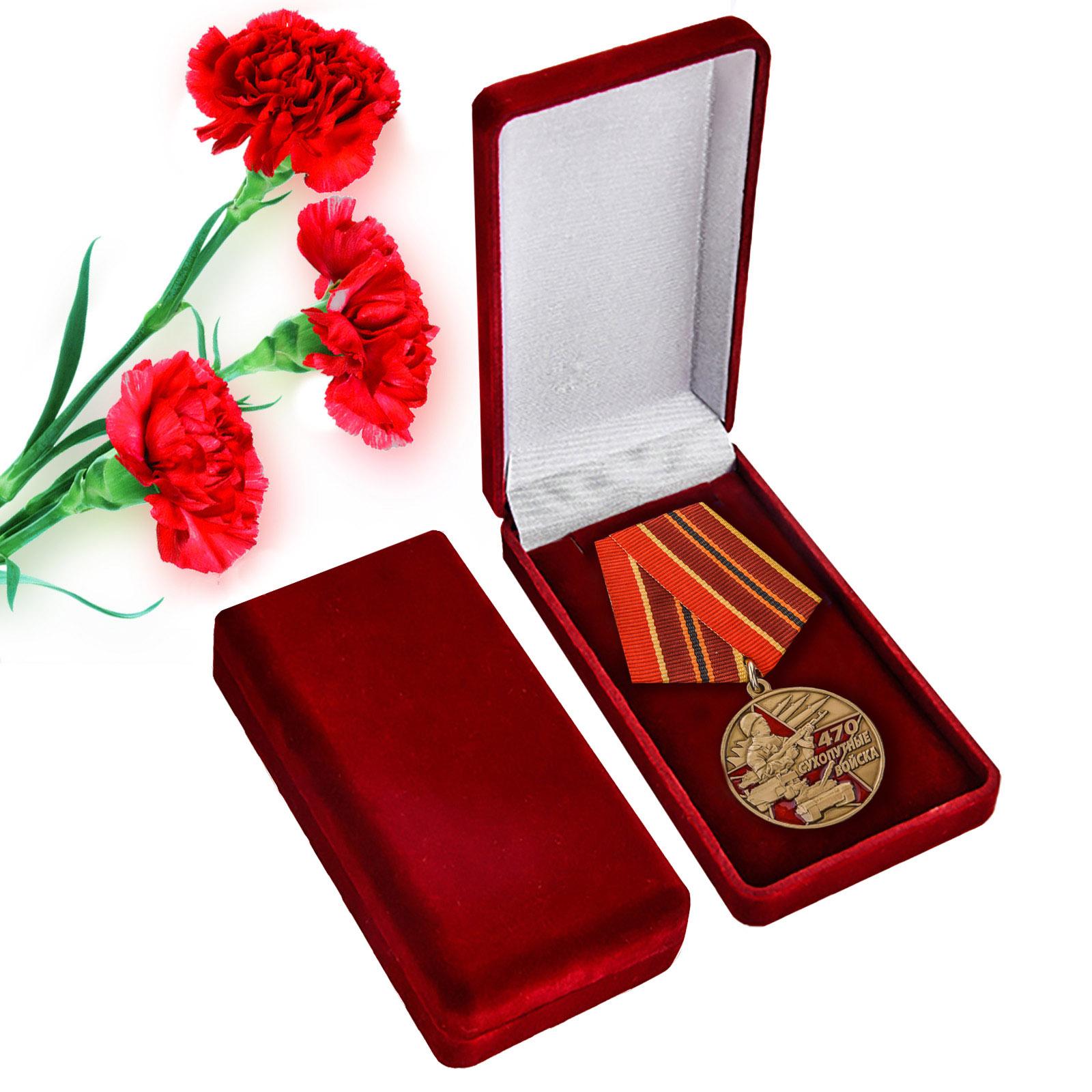 Купить медаль 470 лет Сухопутным войскам по специальной цене