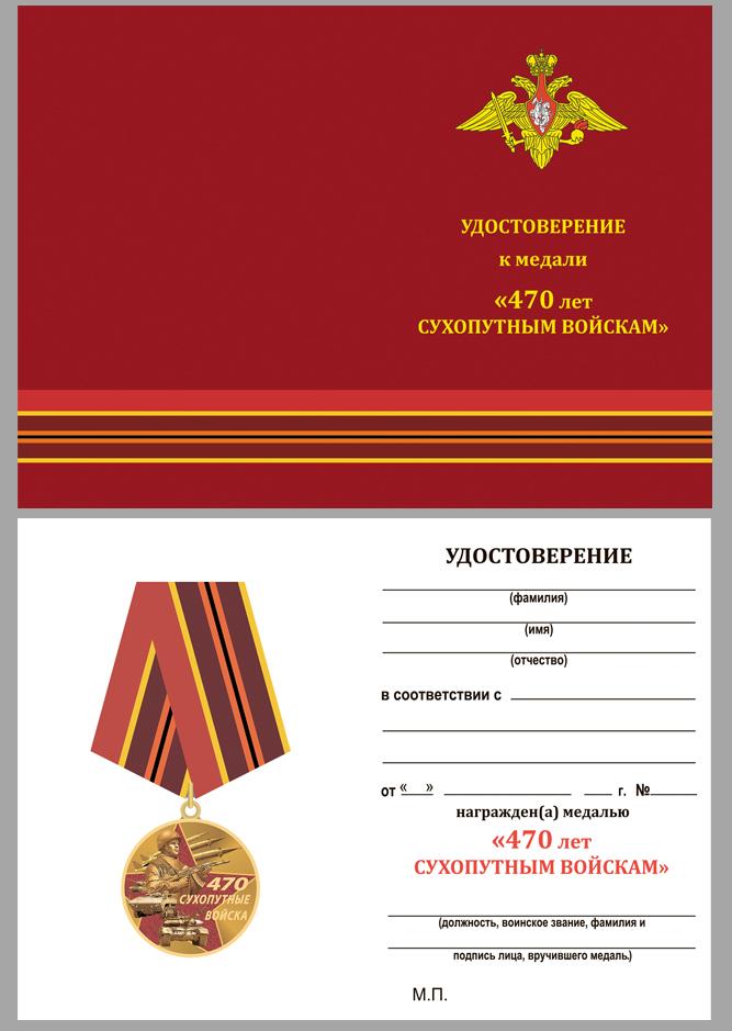 Латунная медаль 470 лет Сухопутным войскам - удостоверение