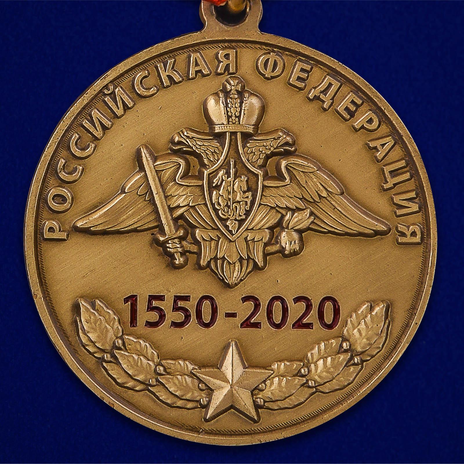 Латунная медаль 470 лет Сухопутным войскам
