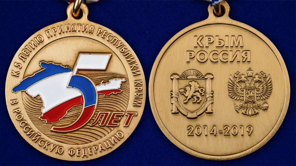 Латунная медаль 5 лет принятия Республики Крым в состав РФ - аверс и реверс