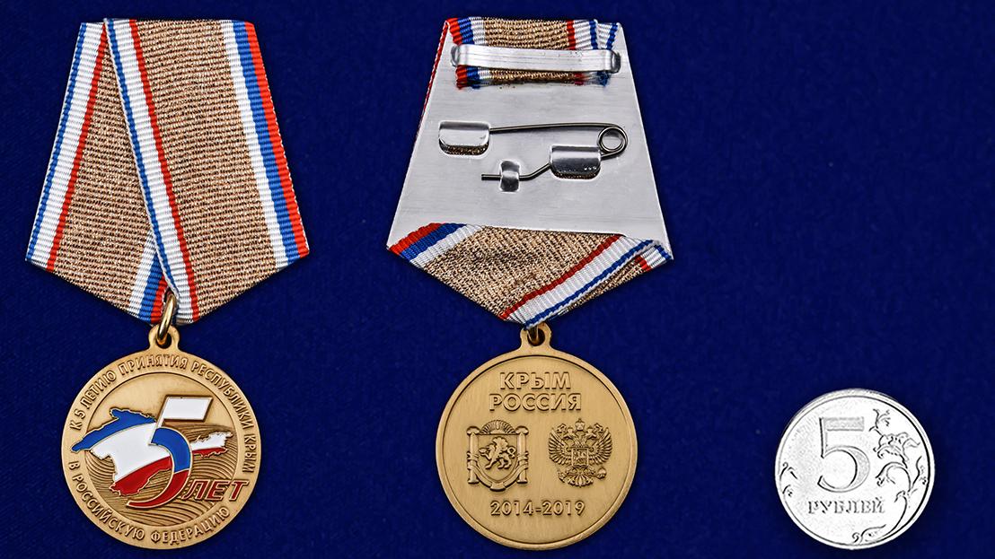 Латунная медаль 5 лет принятия Республики Крым в состав РФ - сравнительный вид