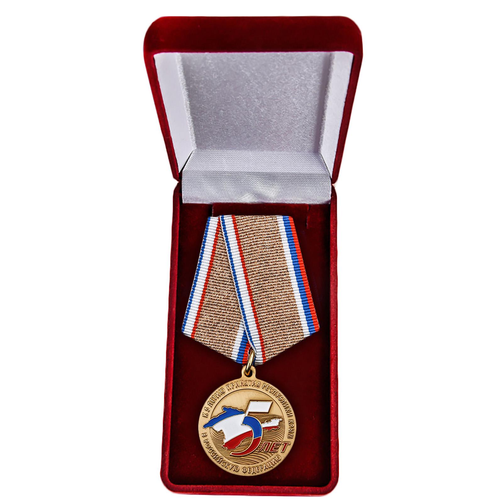 Латунная медаль 5 лет принятия Республики Крым в состав РФ - в футляре