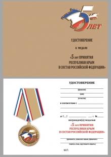 Латунная медаль 5 лет принятия Республики Крым в состав РФ - удостоверение