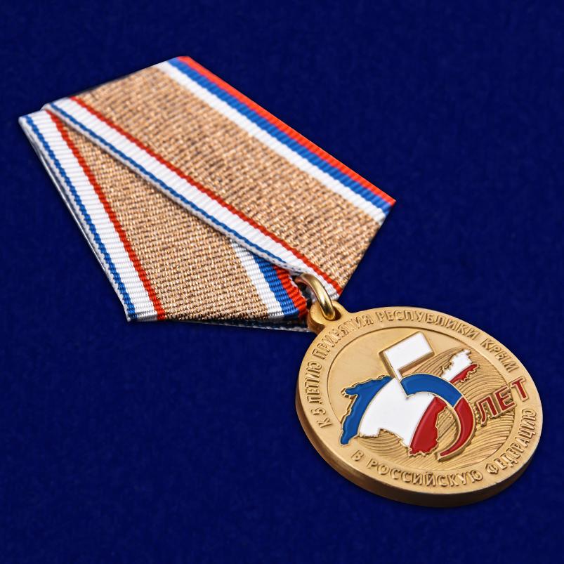 Латунная медаль 5 лет принятия Республики Крым в состав РФ - общий вид