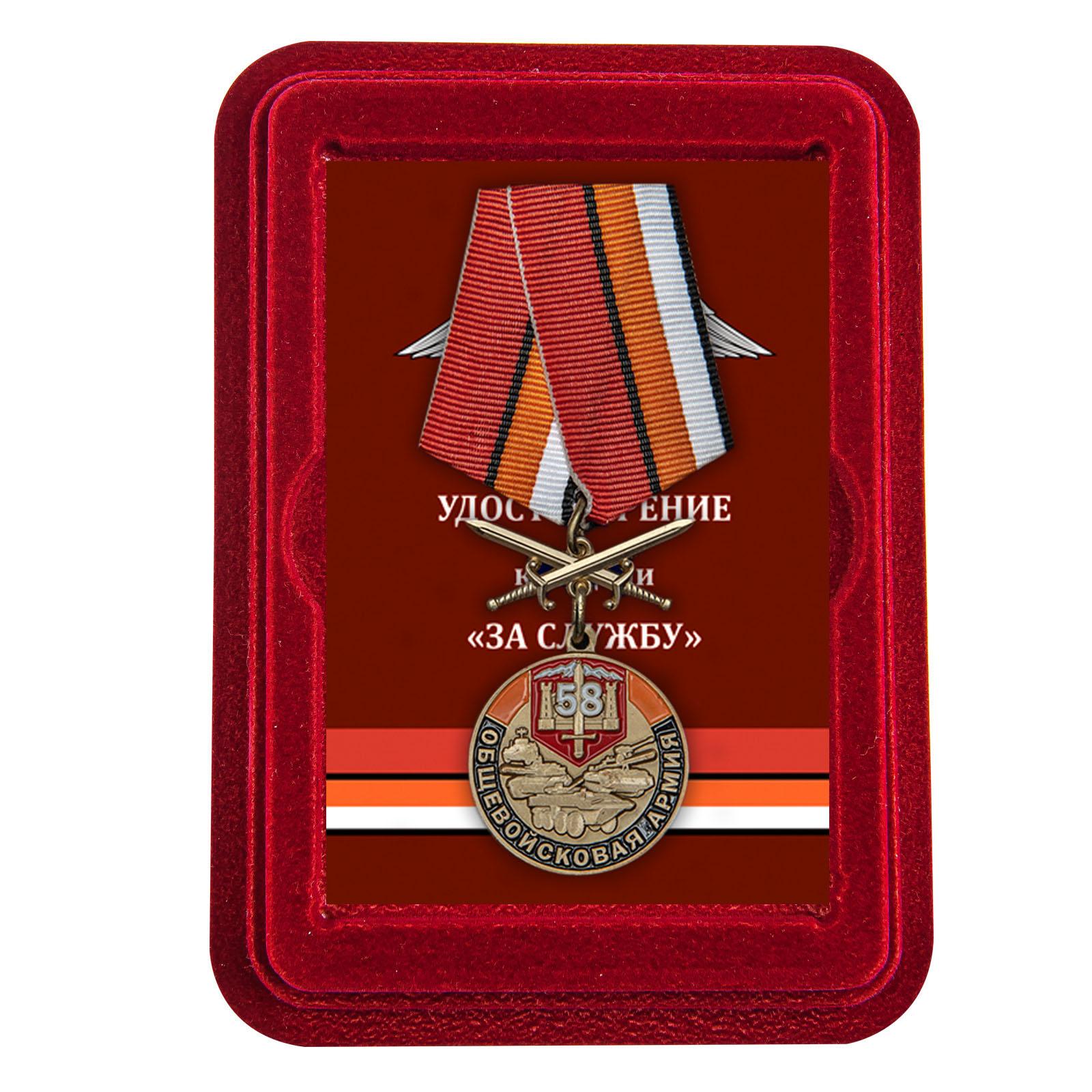 Купить медаль 58 Общевойсковая армия За службу в подарок
