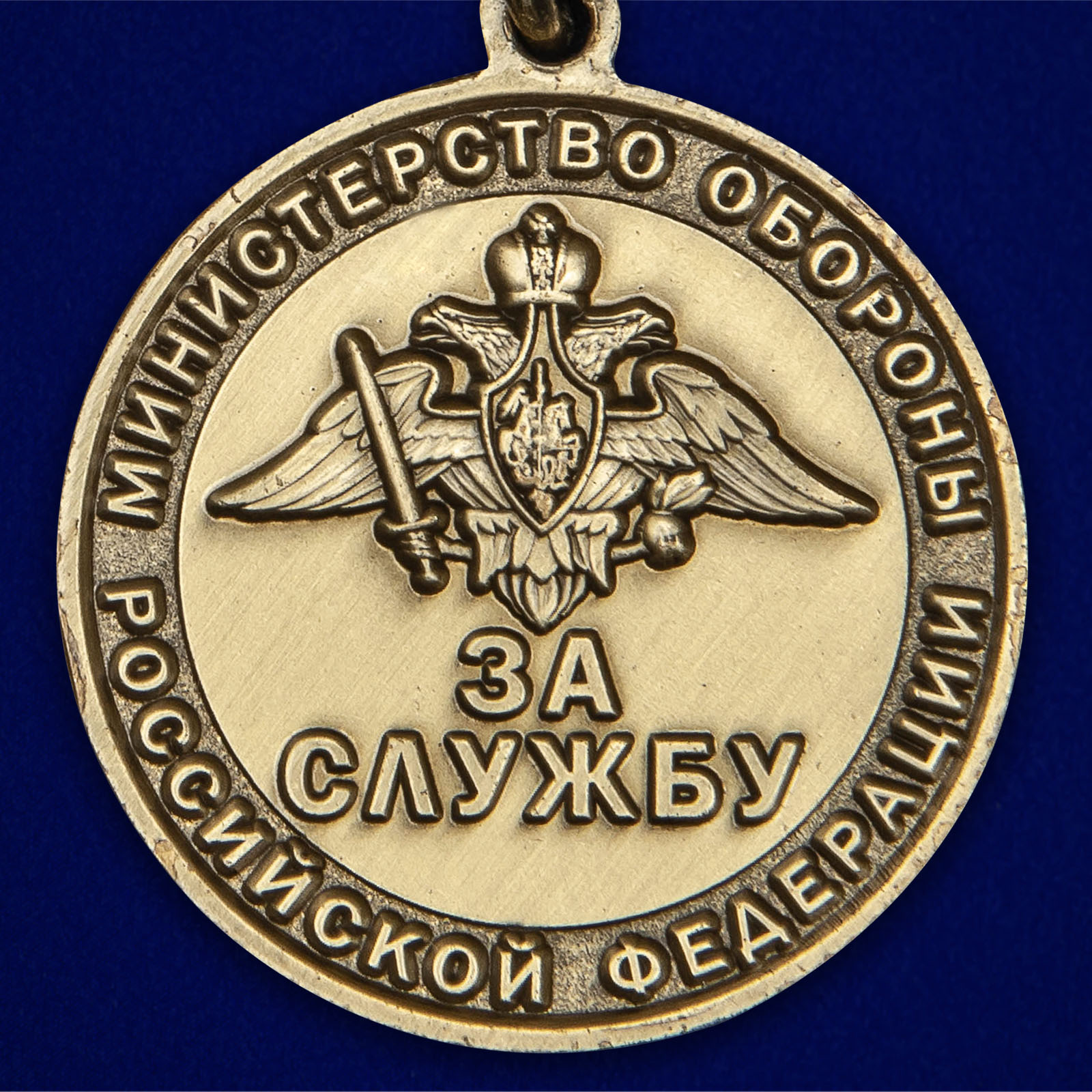 Латунная медаль 58 Общевойсковая армия За службу