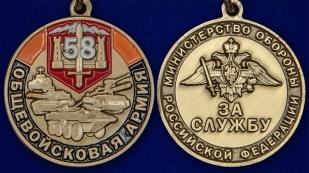 Латунная медаль 58 Общевойсковая армия За службу - аверс и реверс