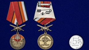 Латунная медаль 58 Общевойсковая армия За службу - сравнительный вид