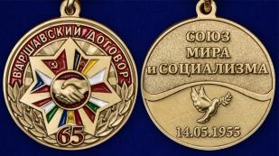 Латунная медаль 65 лет Варшавскому договору - аверс и реверс