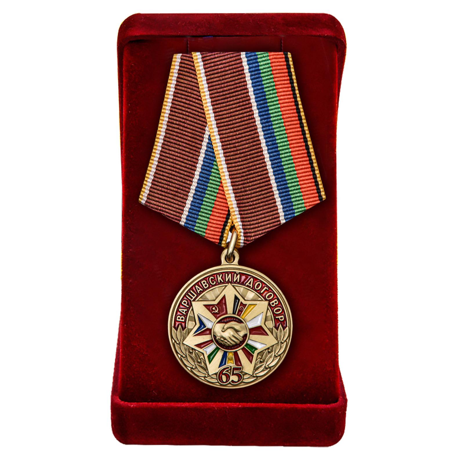 Купить медаль 65 лет Варшавскому договору онлайн с доставкой