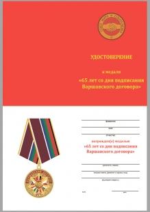 Латунная медаль 65 лет Варшавскому договору - удостоверение