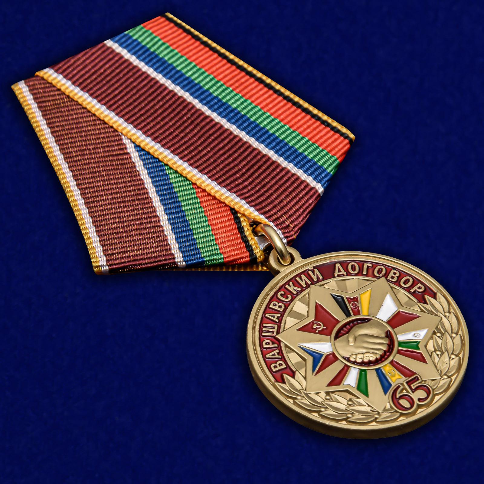 Латунная медаль 65 лет Варшавскому договору - общий вид
