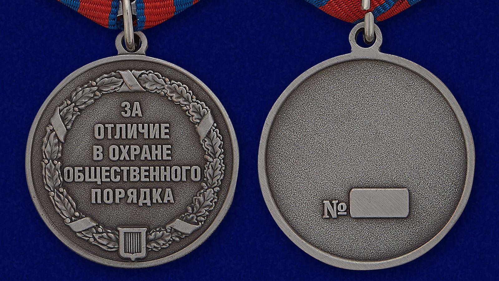 """Латунная медаль """"За отличие в охране общественного порядка"""" в красивом футляре из флока с пластиковой крышкой - аверс и реверс"""