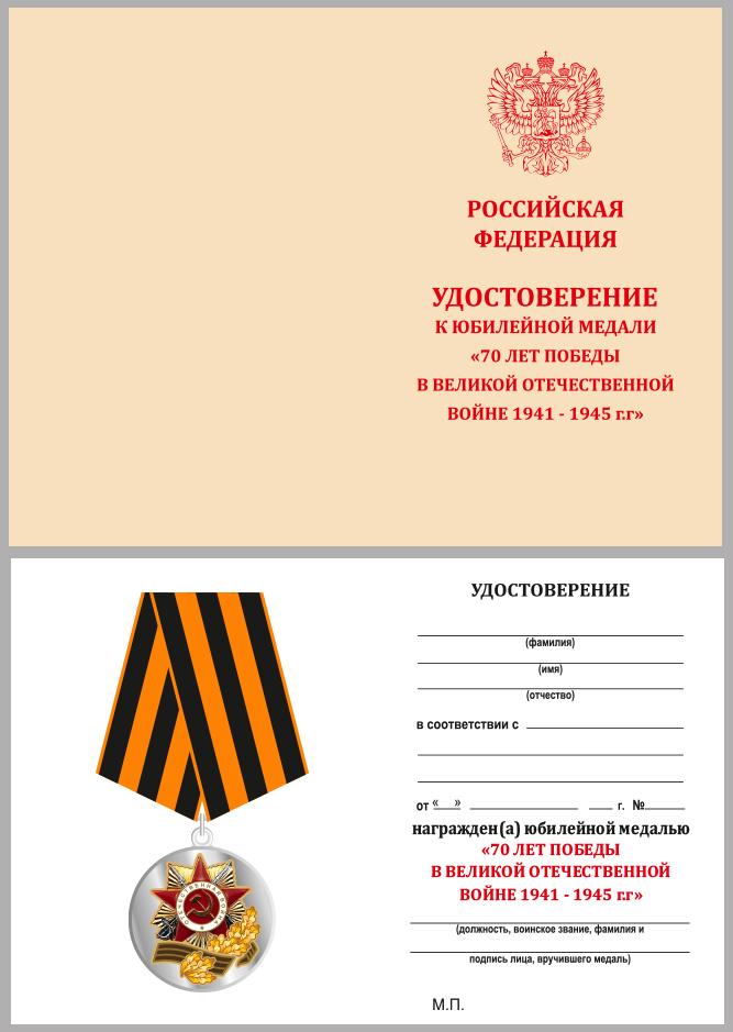 Латунная медаль 70 лет Победы в Великой Отечественной войне - удостоверение