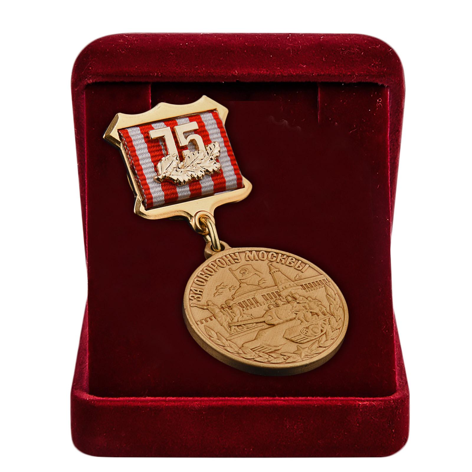 Купить латунную медаль 75 лет Битвы под Москвой с доставкой в ваш город
