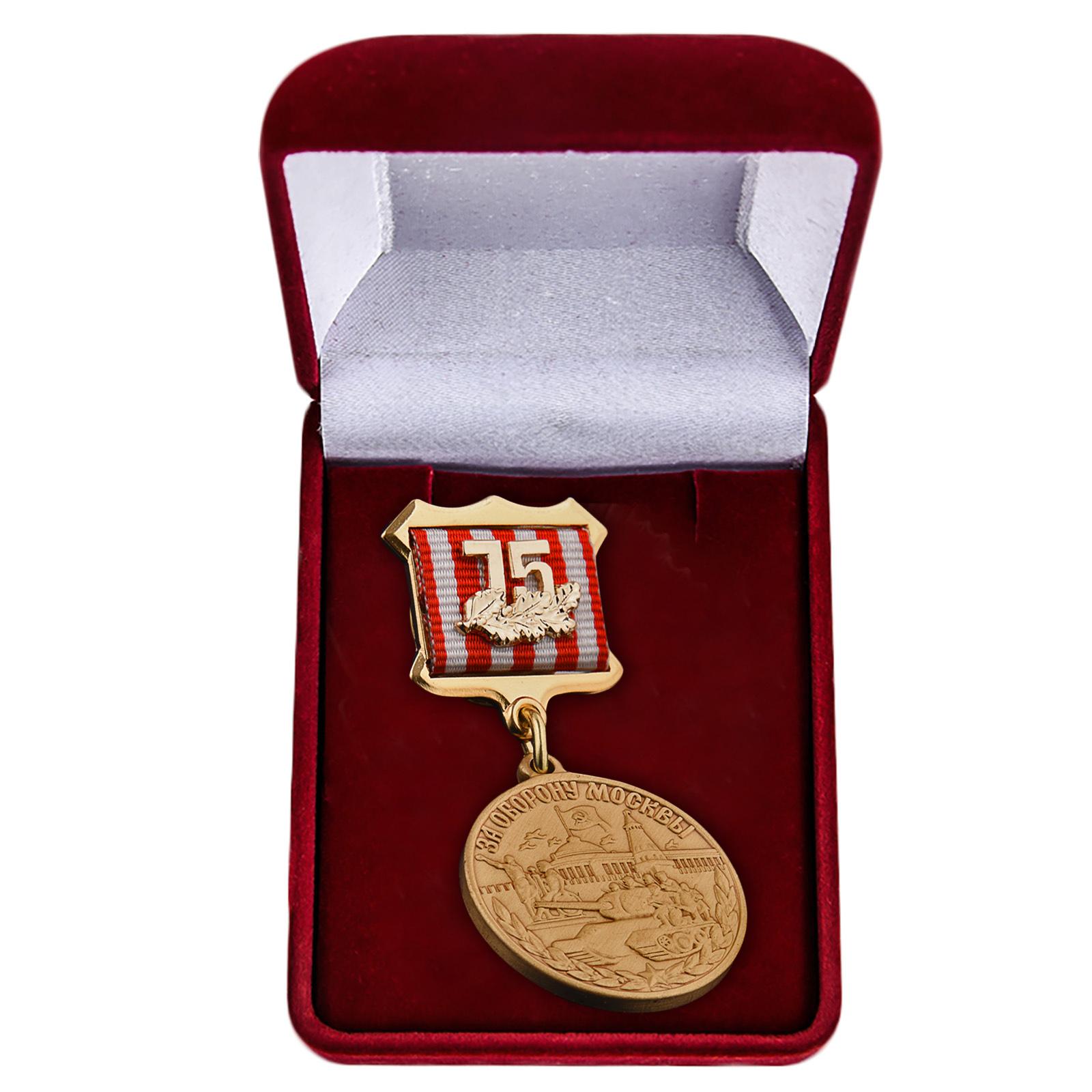 Латунная медаль 75 лет Битвы под Москвой - в футляре