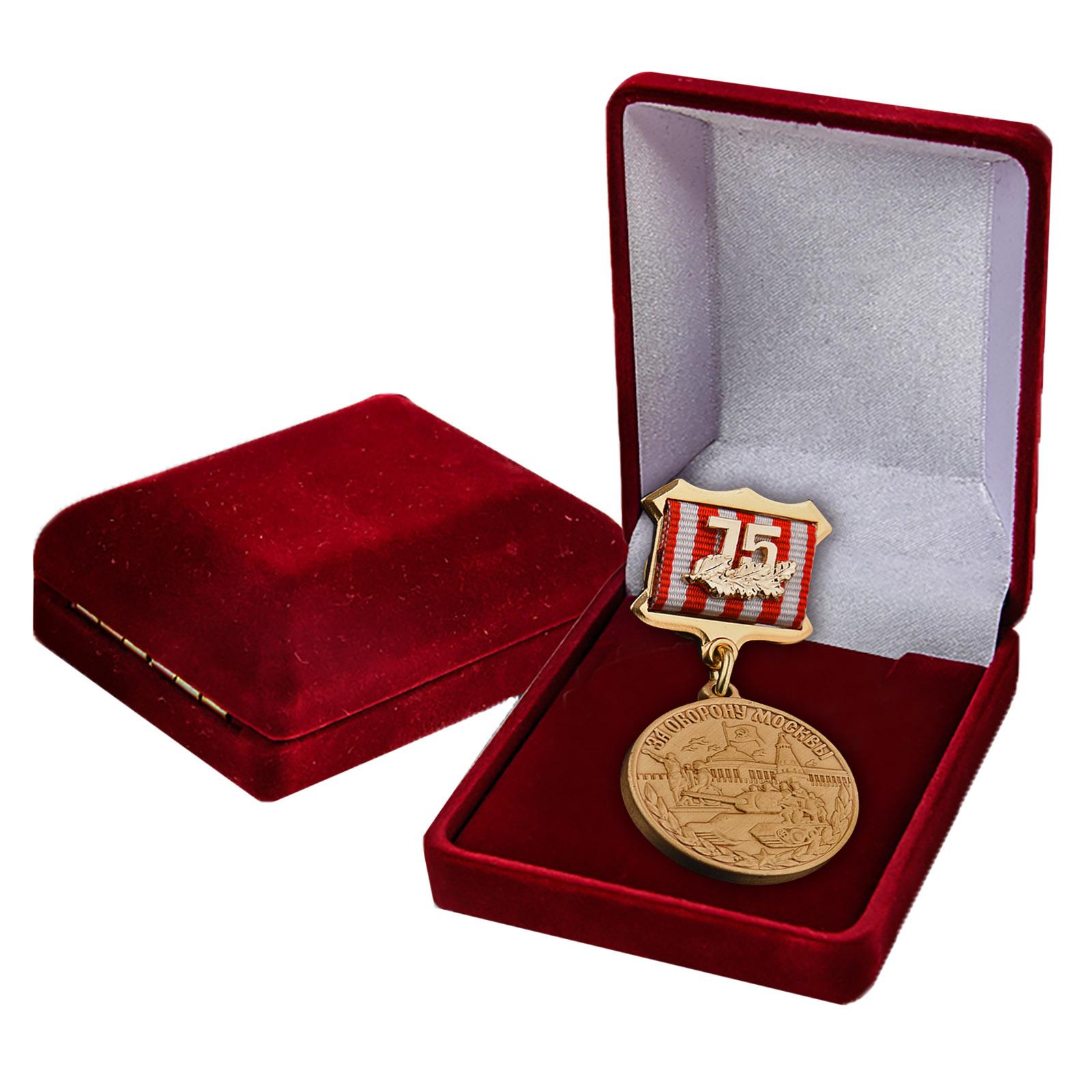 Латунная медаль 75 лет Битвы под Москвой