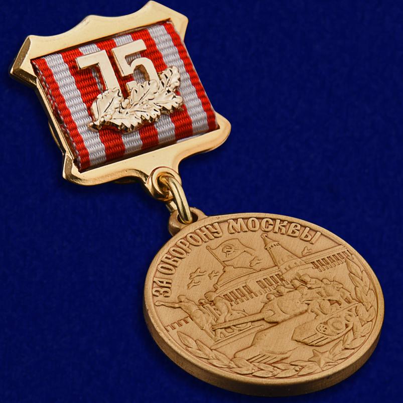 Латунная медаль 75 лет Битвы под Москвой - общий вид