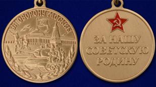 Латунная медаль 75 лет Битвы под Москвой - аверс и реверс