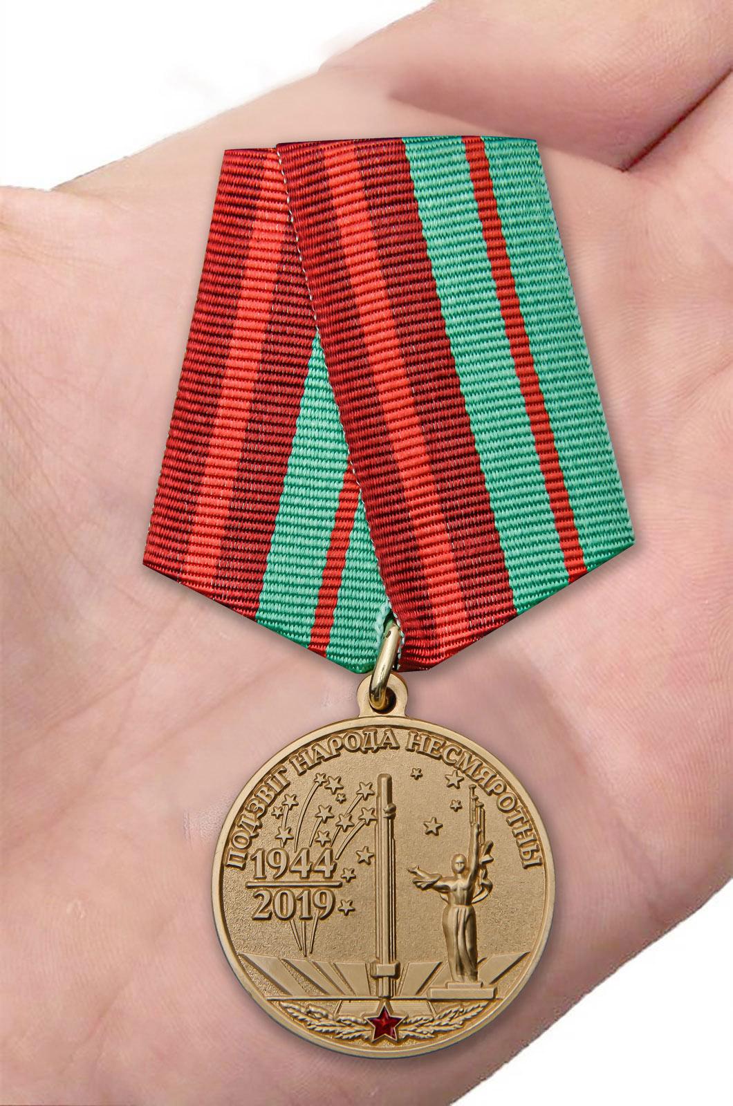Латунная медаль 75 лет освобождения Беларуси от немецко-фашистских захватчиков - вид на ладони