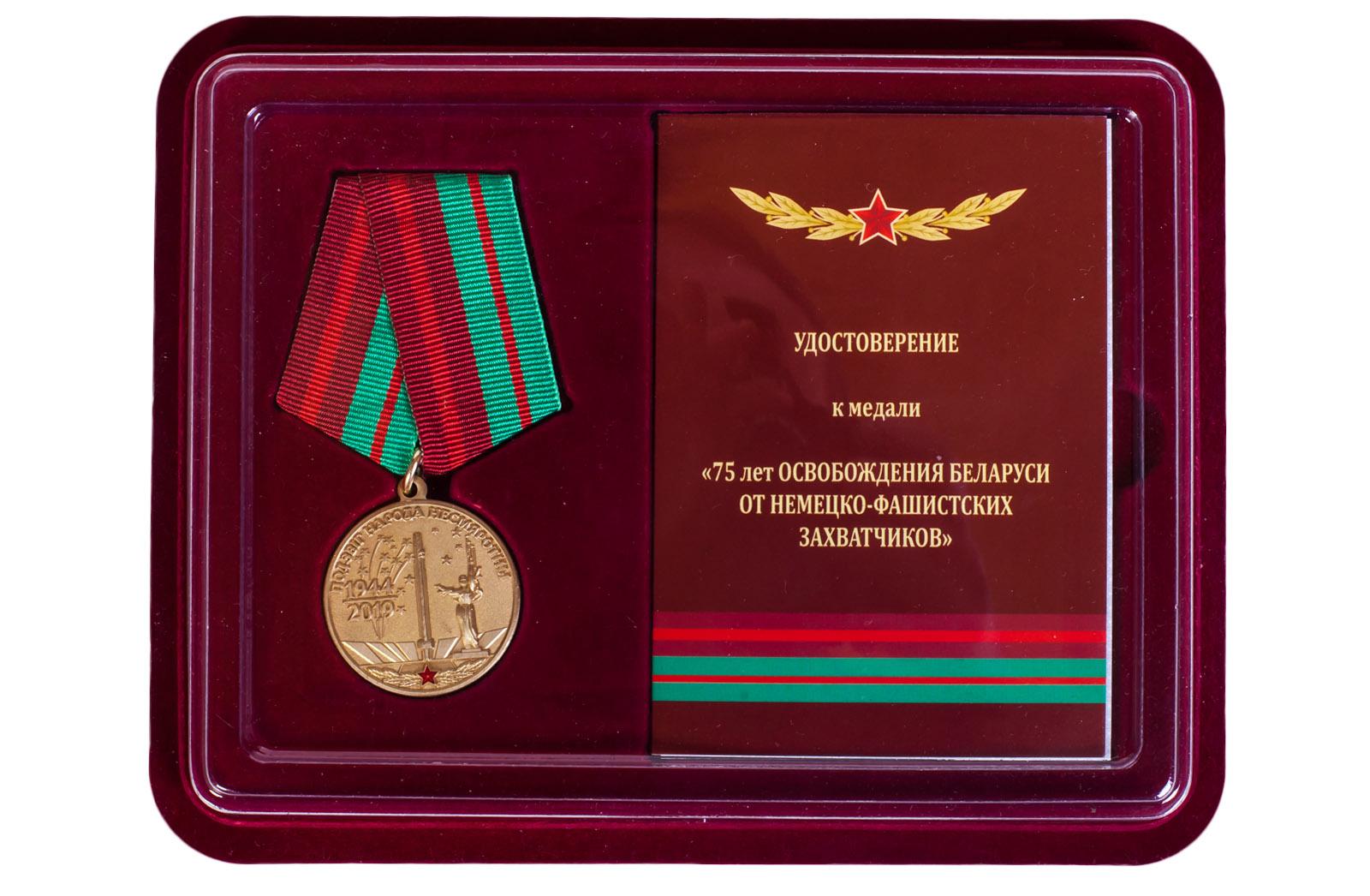 Купить латунную медаль 75 лет освобождения Беларуси от немецко-фашистских захватчиков в подарок