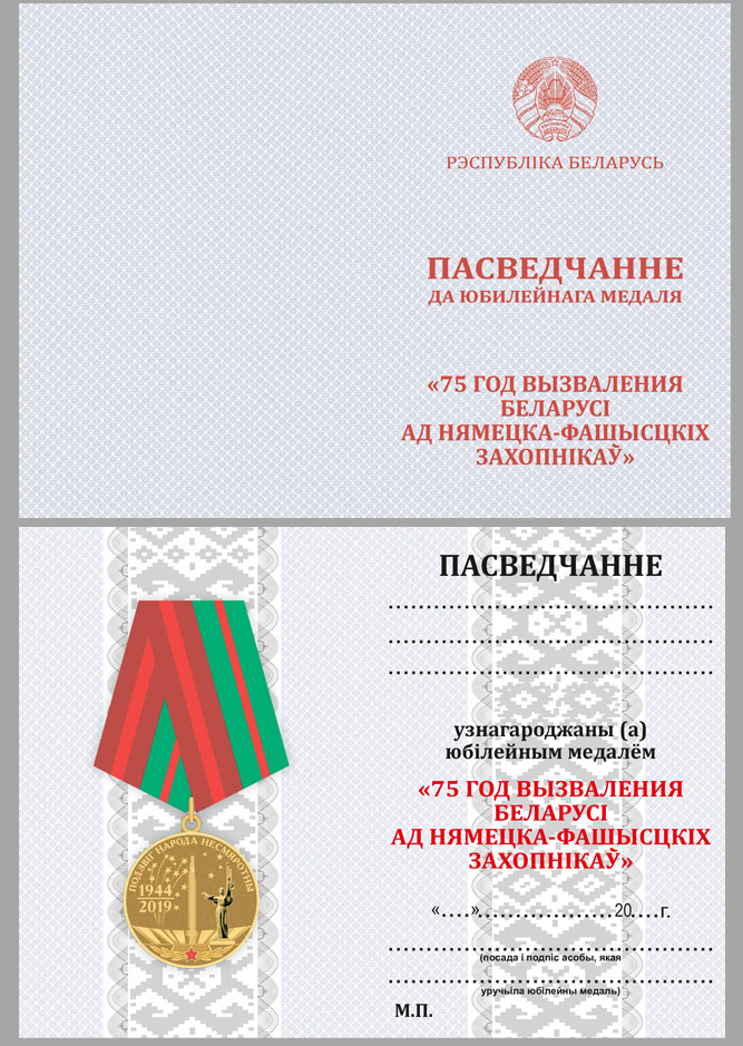 Латунная медаль 75 лет освобождения Беларуси от немецко-фашистских захватчиков - удостоверение