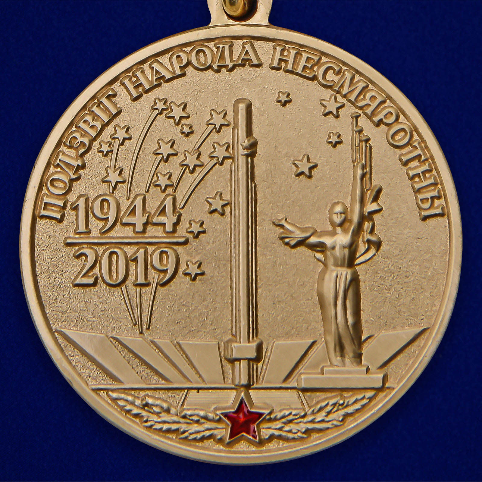 Латунная медаль 75 лет освобождения Беларуси от немецко-фашистских захватчиков