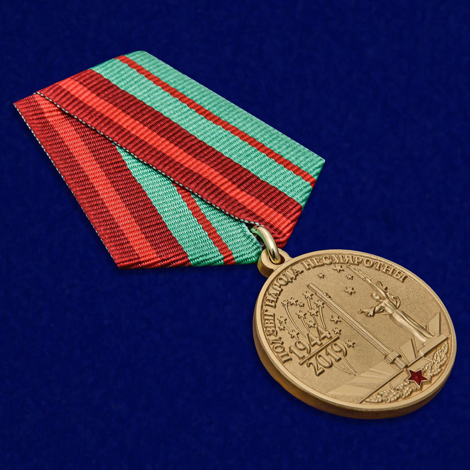 Латунная медаль 75 лет освобождения Беларуси от немецко-фашистских захватчиков - общий вид