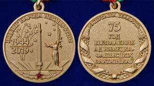 Латунная медаль 75 лет освобождения Беларуси от немецко-фашистских захватчиков - аверс и реверс