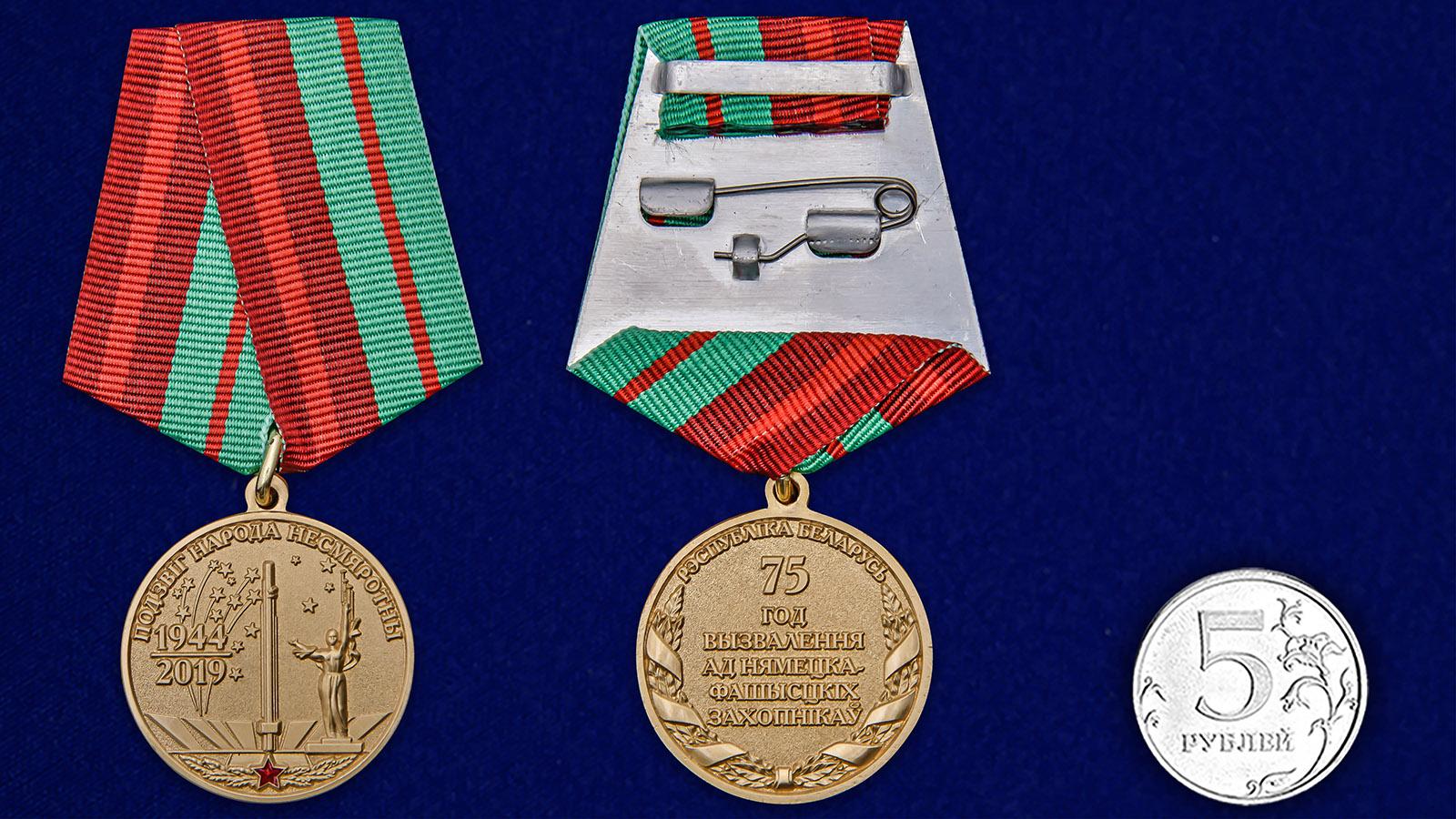 Латунная медаль 75 лет освобождения Беларуси от немецко-фашистских захватчиков - сравнительный вид