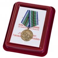 Латунная медаль 75 лет Победы в Великой Отечественной войне 1941-1945 годов Беларусь - в футляре