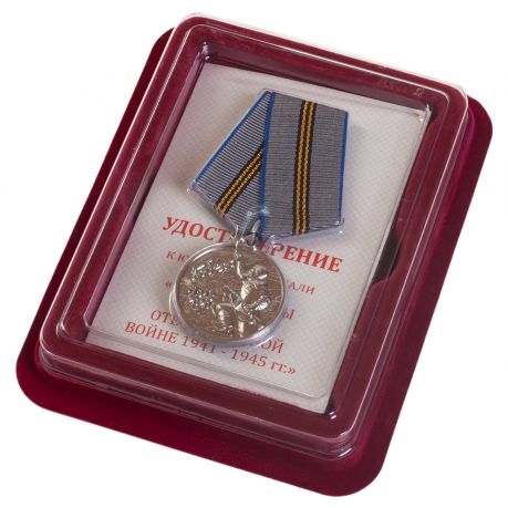 Латунная медаль 75 лет Победы в ВОВ 1941-1945 гг. - в футляре