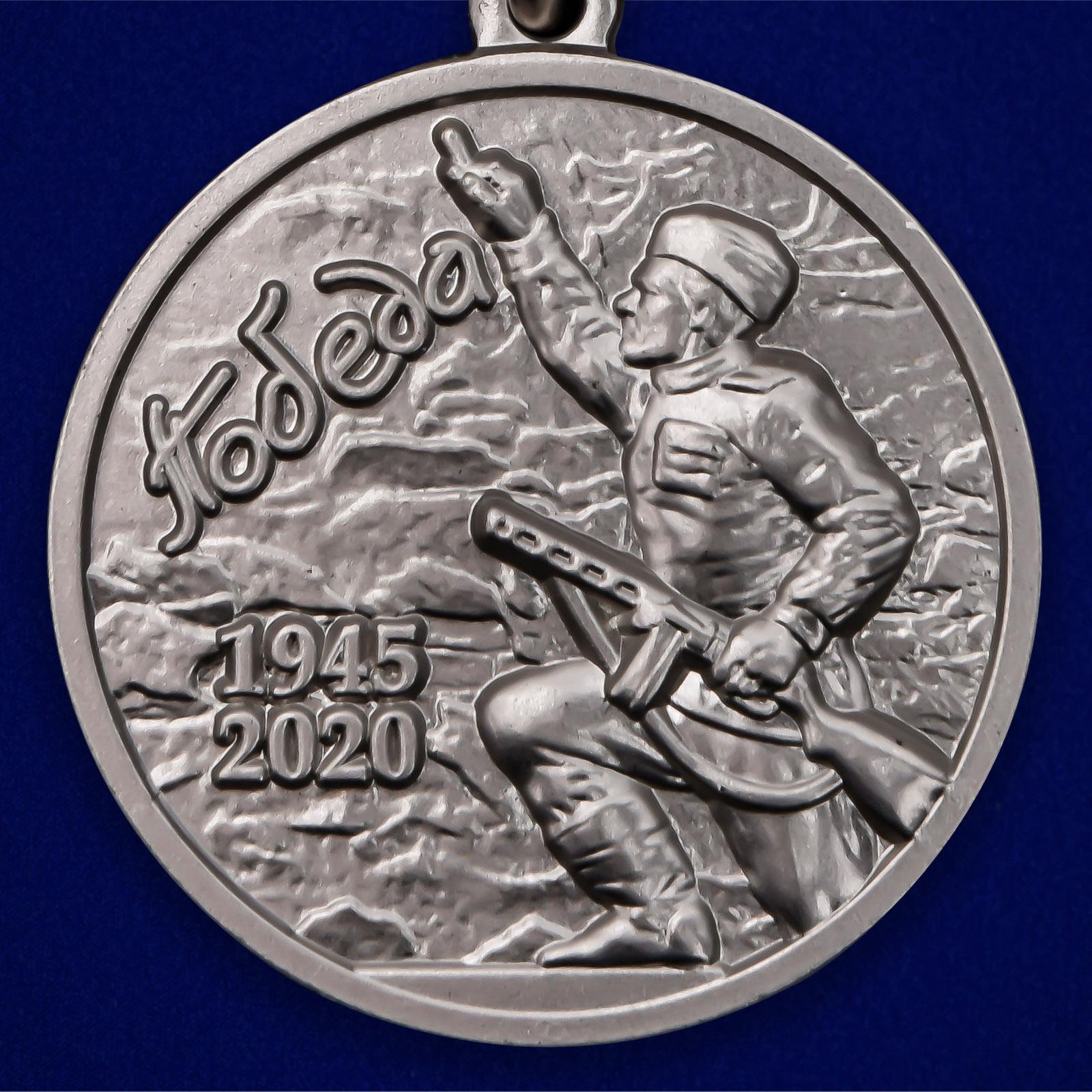 Латунная медаль 75 лет Победы в ВОВ 1941-1945 гг.