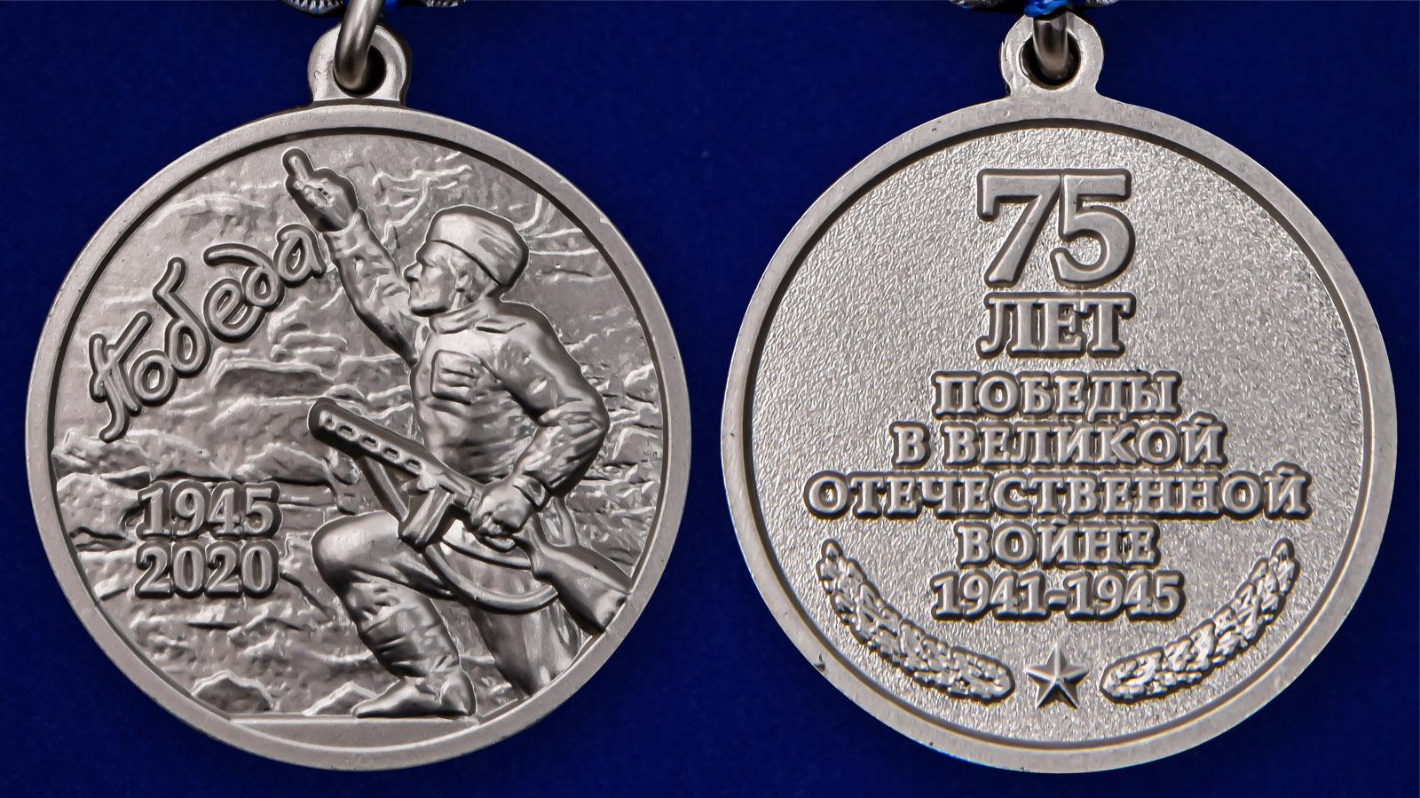 Латунная медаль 75 лет Победы в ВОВ 1941-1945 гг. - аверс и реверс