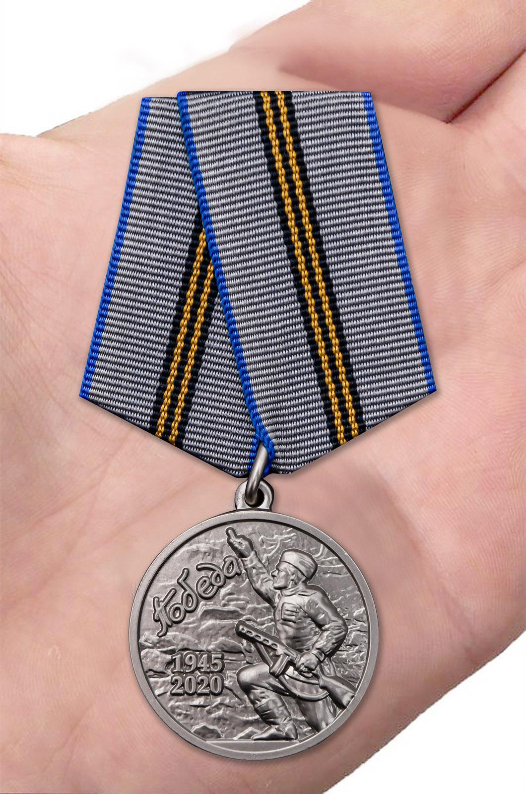Латунная медаль 75 лет Победы в ВОВ 1941-1945 гг. - вид на ладони