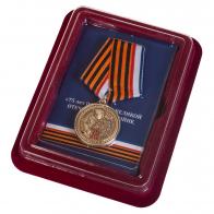 Латунная медаль 75 лет Победы в ВОВ Республика Крым - в футляре