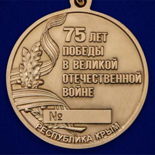 Латунная медаль 75 лет Победы в ВОВ Республика Крым