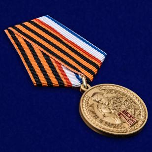 Латунная медаль 75 лет Победы в ВОВ Республика Крым - общий вид