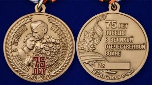 Латунная медаль 75 лет Победы в ВОВ Республика Крым - аверс и реверс
