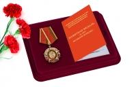Латунная медаль 75 лет Великой Победы КПРФ
