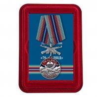 Латунная медаль 76 Гв. ДШД - в футляре