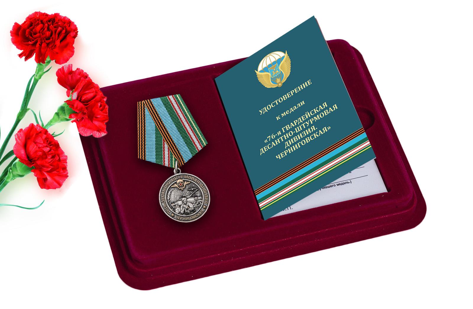 Купить медаль 76-я гв. Десантно-штурмовая дивизия с доставкой или самовывозом