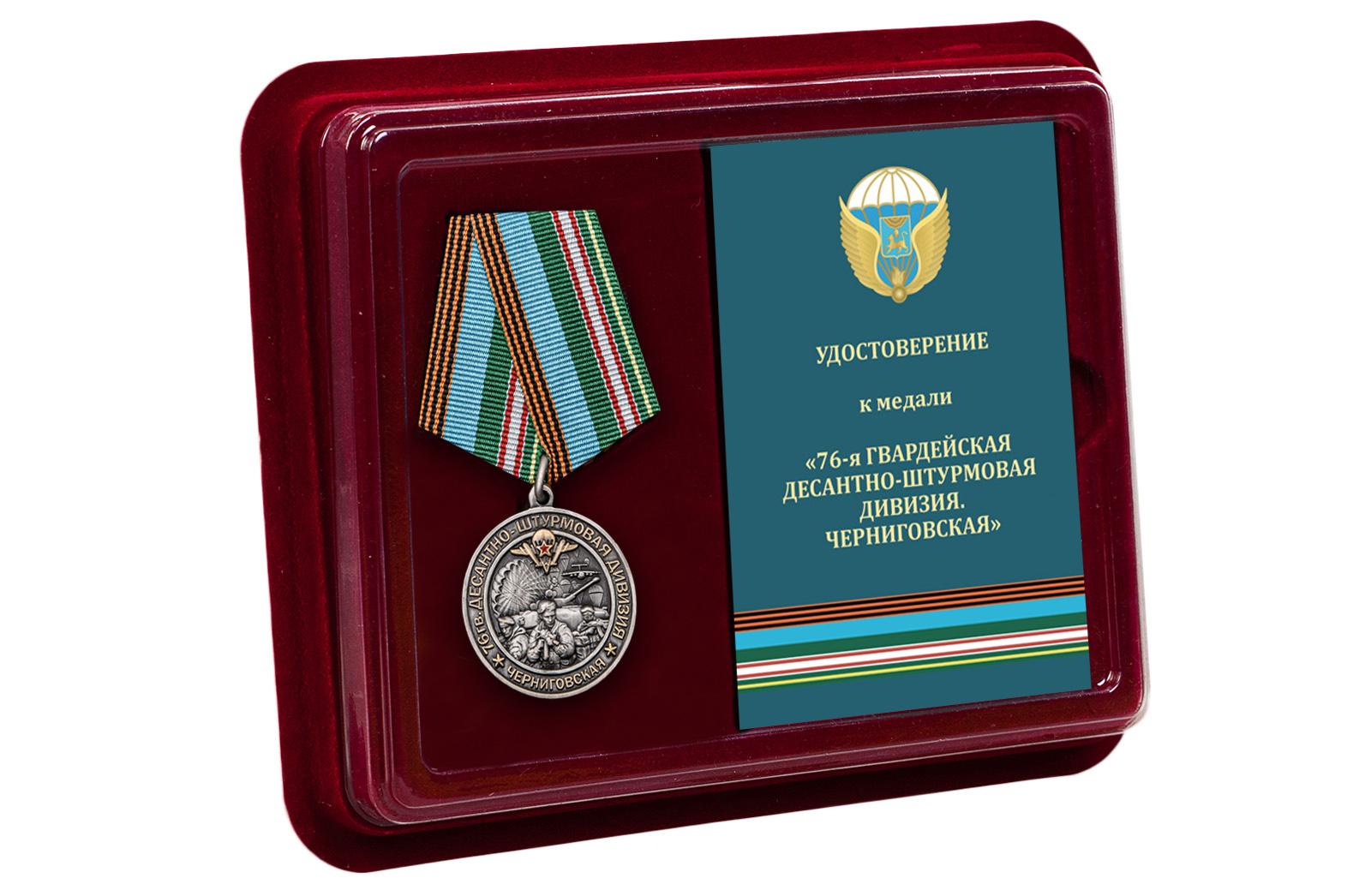 Латунная медаль 76-я гв. Десантно-штурмовая дивизия - в футляре