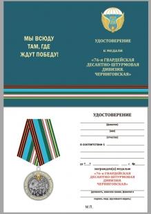 Латунная медаль 76-я гв. Десантно-штурмовая дивизия - удостоверение