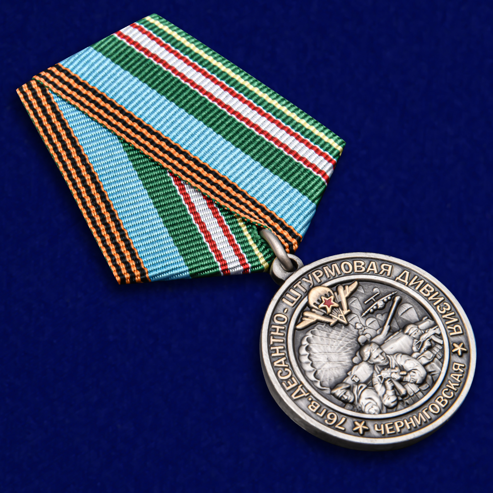 Латунная медаль 76-я гв. Десантно-штурмовая дивизия - общий вид