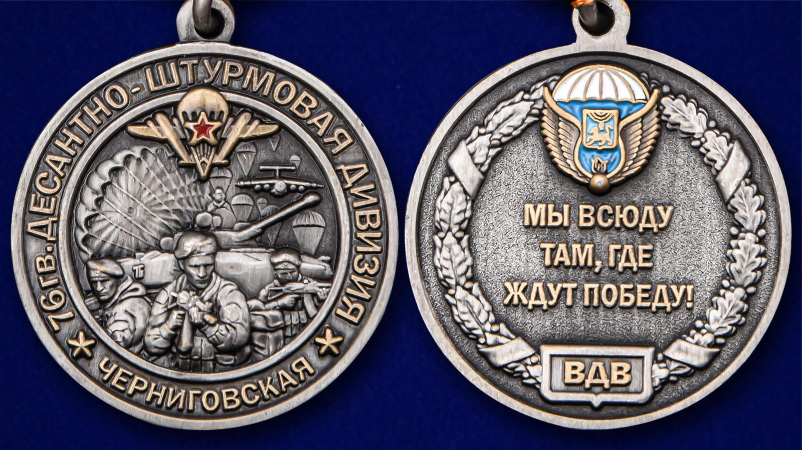 Латунная медаль 76-я гв. Десантно-штурмовая дивизия - аверс и реверс