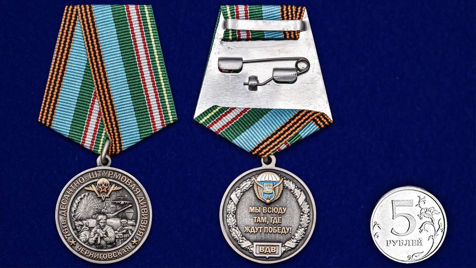 Латунная медаль 76-я гв. Десантно-штурмовая дивизия - сравнительный вид